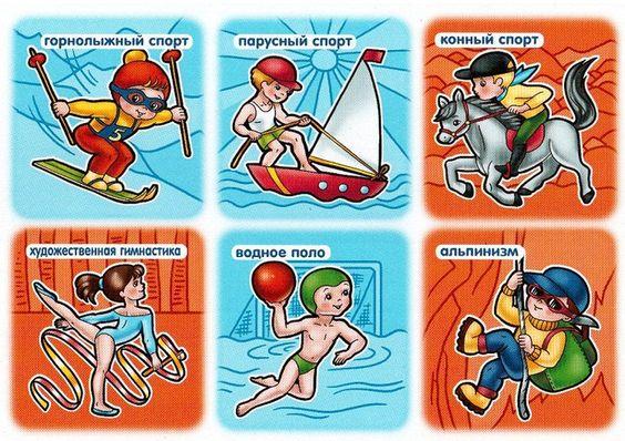 Все виды спорта картинки для детей - подборка 25 изображений (7)
