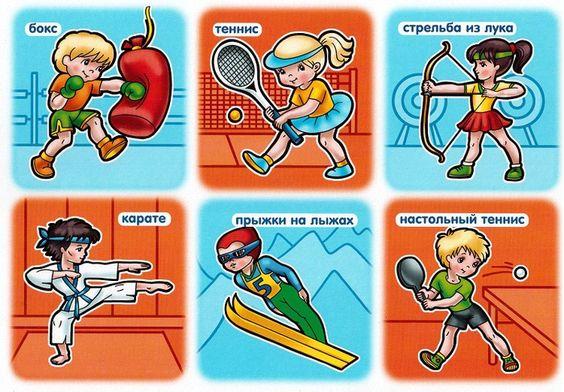 Все виды спорта картинки для детей - подборка 25 изображений (8)