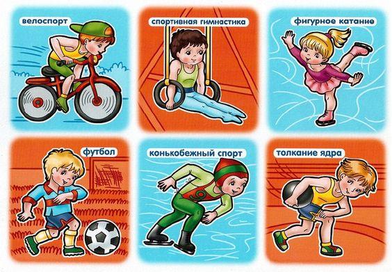 Все виды спорта картинки для детей - подборка 25 изображений (9)