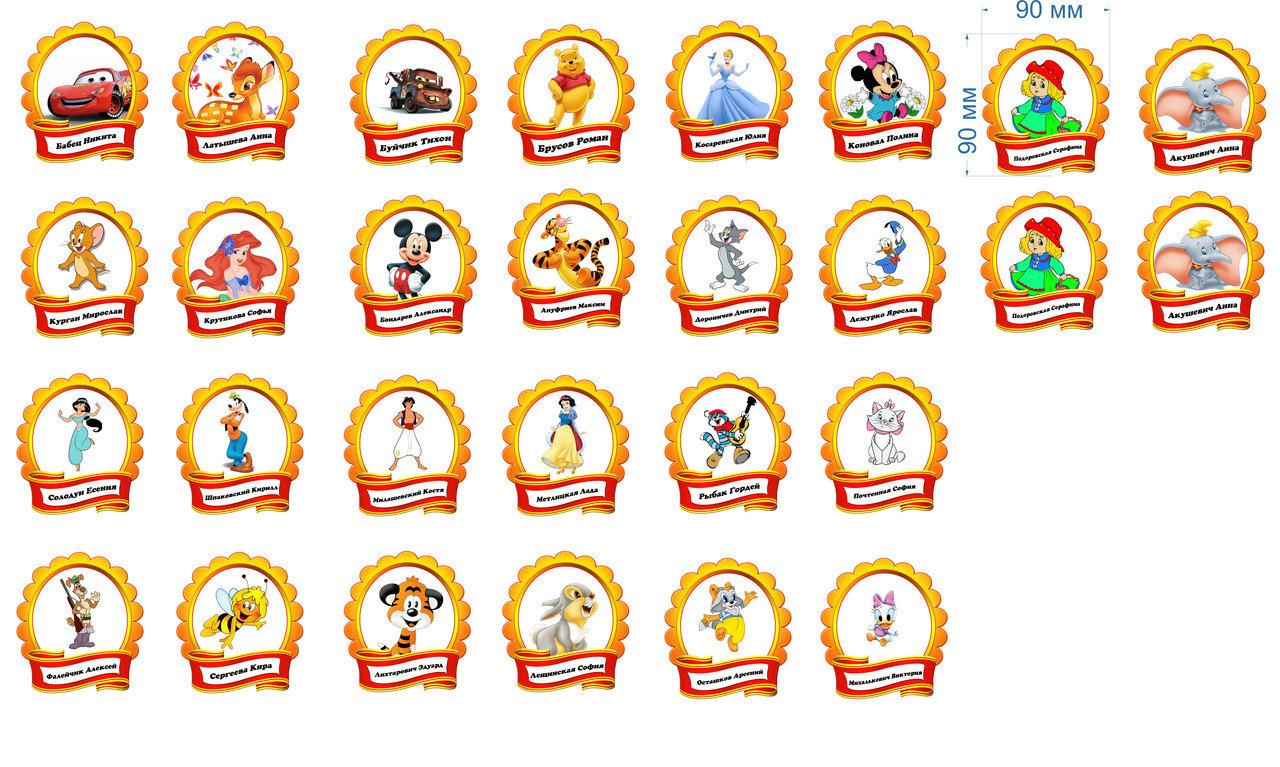 Детские картинки на шкафчики в детском саду   25 фото (11)