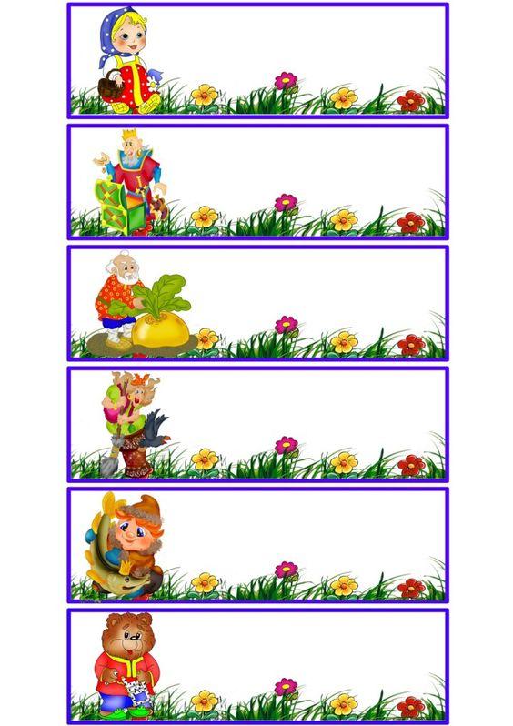 Детские картинки на шкафчики в детском саду - 25 фото (9)
