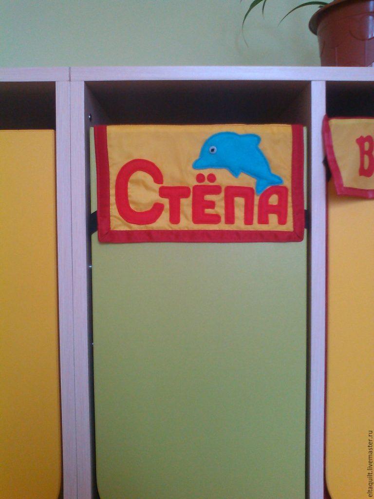 Кармашки на шкафчик в детском саду своими руками - фото, картинки (10)