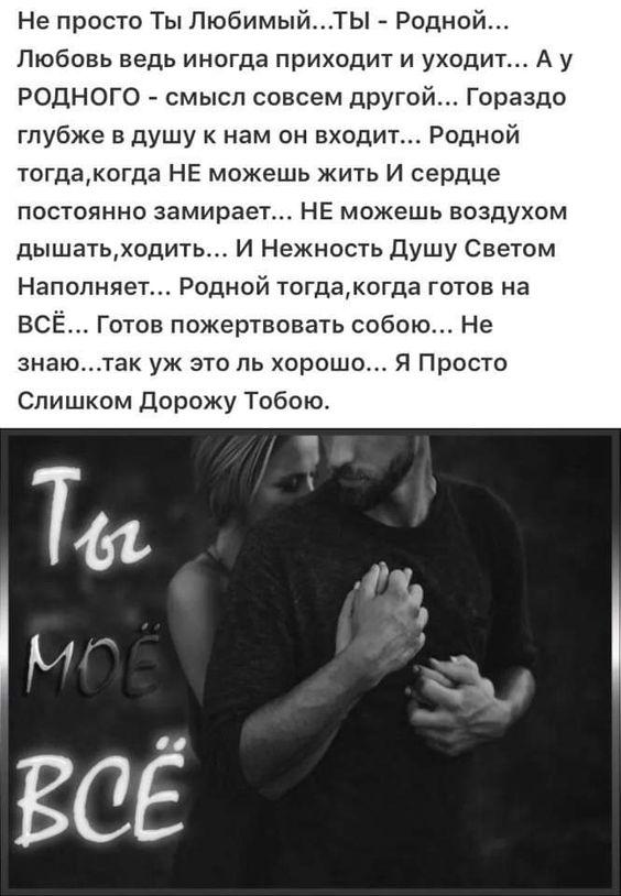 Красивые картинки Как ты мне дорог - подборка для любимых (1)