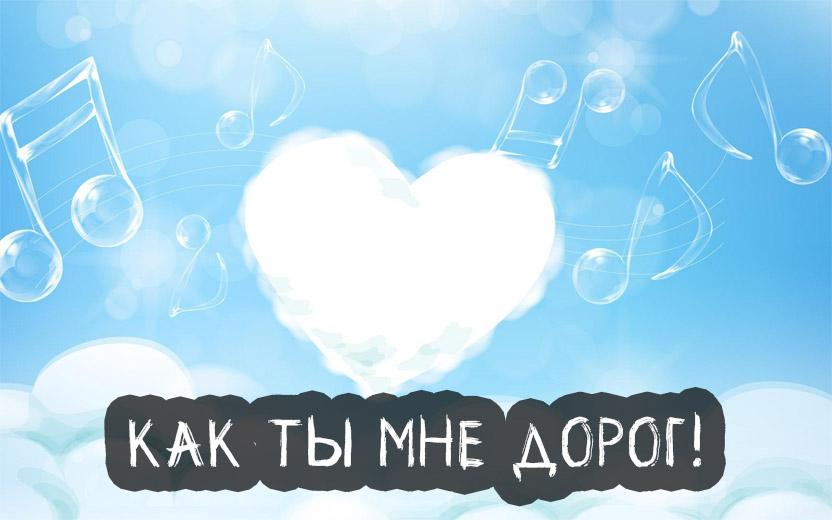 Красивые картинки Как ты мне дорог - подборка для любимых (13)