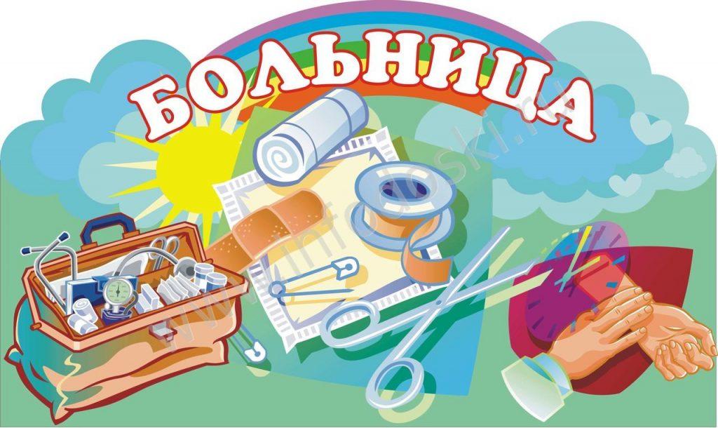 Картинки с надписью магазин в детском саду