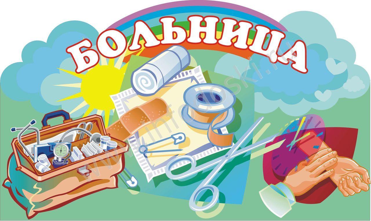 Красивые картинки для оформления больницы в детском саду (14)