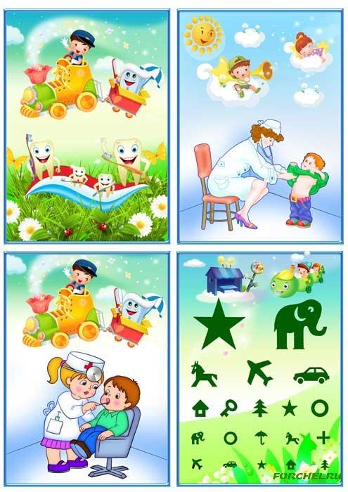 Картинка для оформления больницы в детском саду