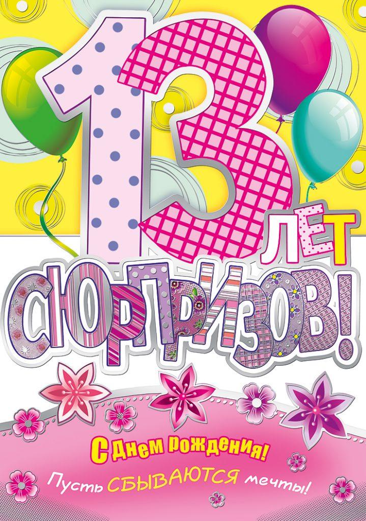 Красивые картинки с Днем Рождения сына 13 лет - 16 открыток (2)
