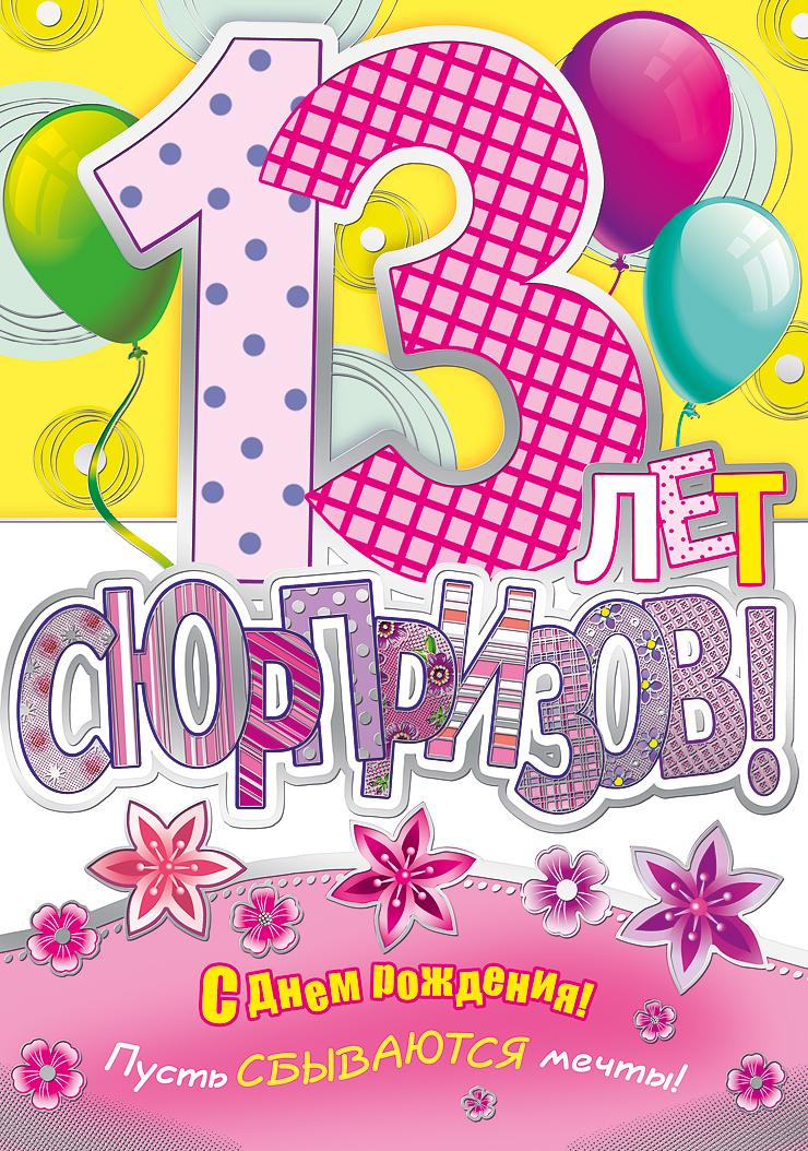 Красивые картинки с Днем Рождения сына 13 лет   16 открыток (2)