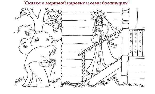 Красивые рисунки о Мёртвой царевне и о семи богатырях (12)