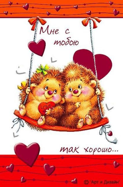 Мне с тобой хорошо - красивые открытки и картинки (1)