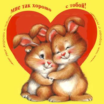 Мне с тобой хорошо - красивые открытки и картинки (11)