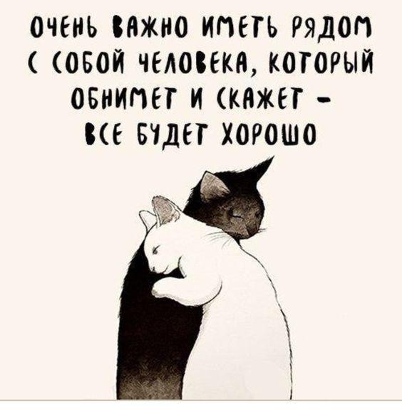 Мне с тобой хорошо - красивые открытки и картинки (3)