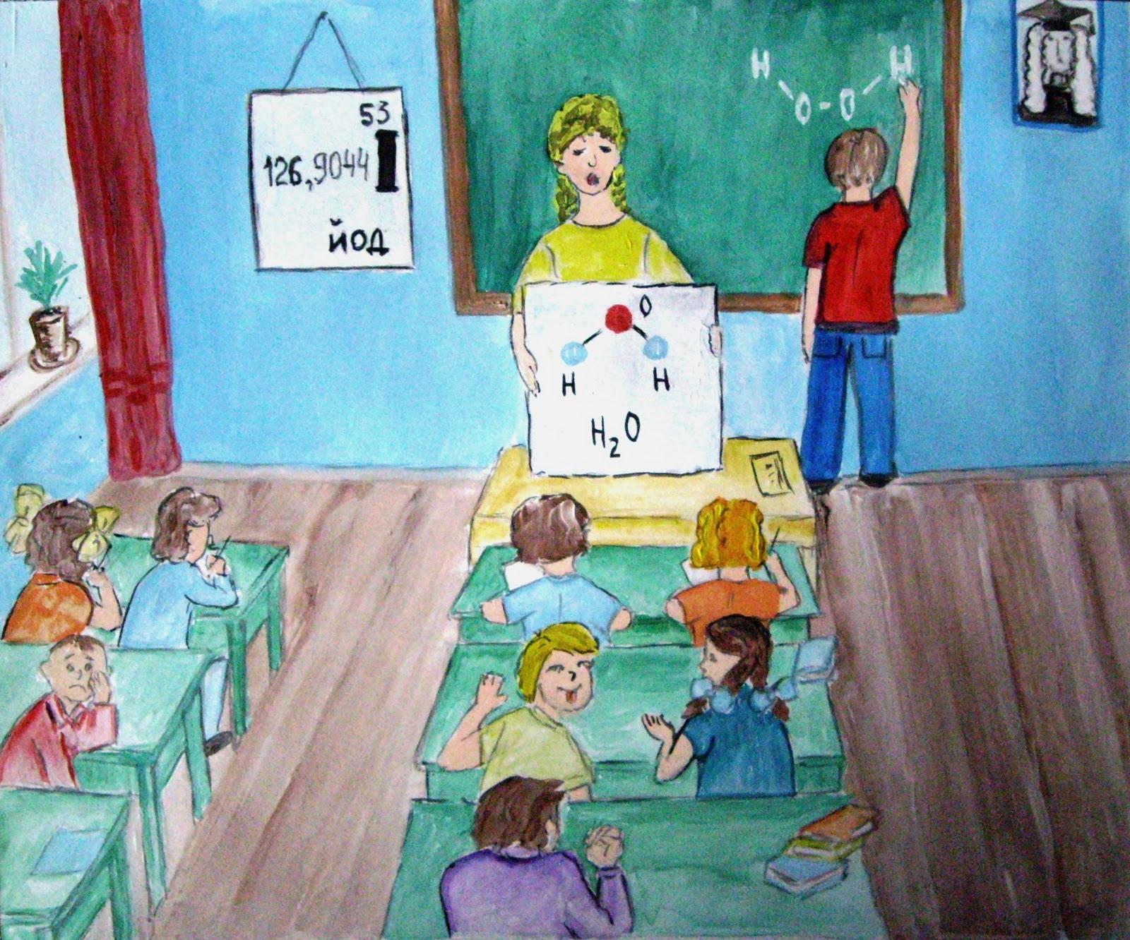 Мой класс рисунки и картинки для 5 класса (14)
