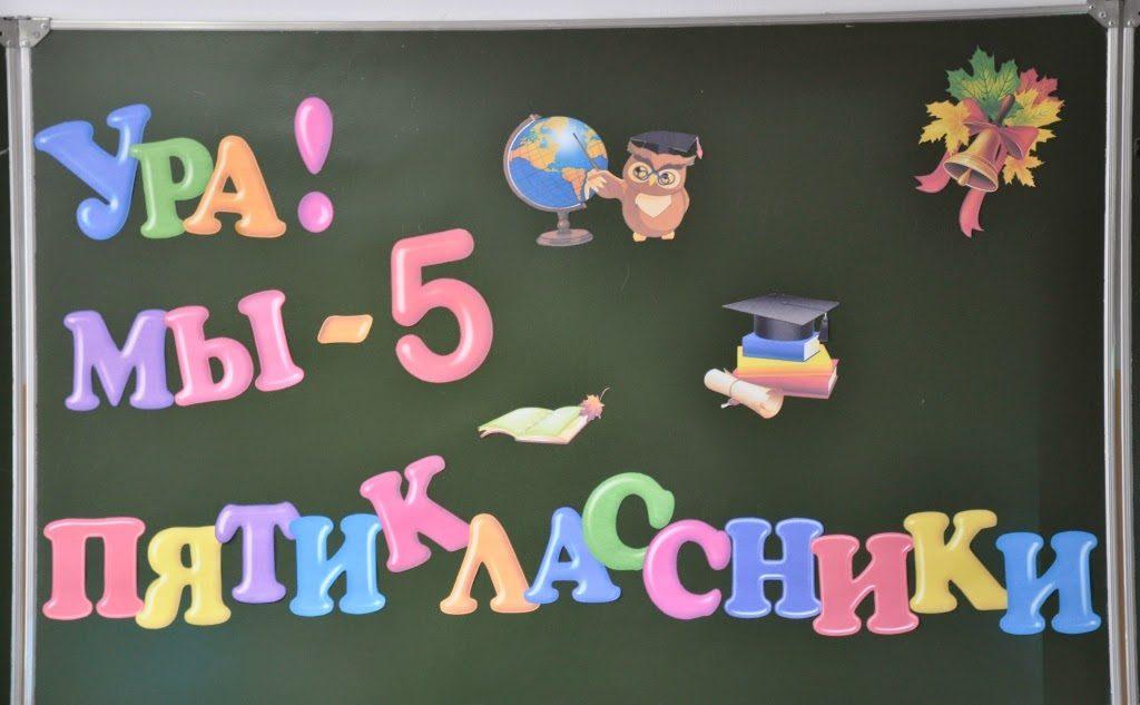 Мой класс - рисунки и картинки для 5 класса (8)