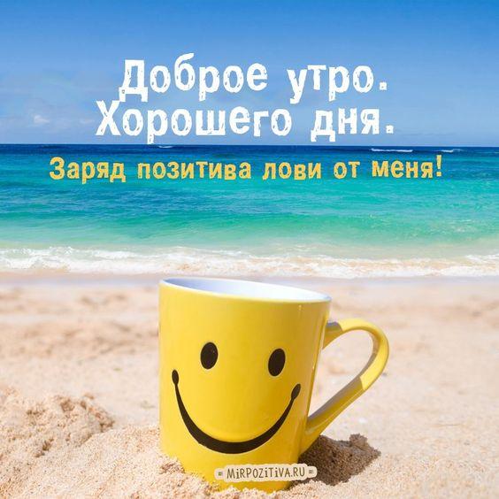 Открытки с пожеланием хорошего дня и отличного настроения (13)