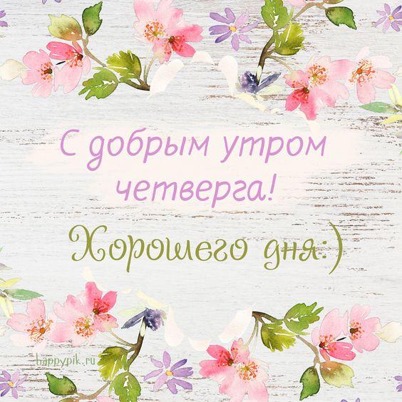 Открытки с пожеланием хорошего дня и отличного настроения (15)