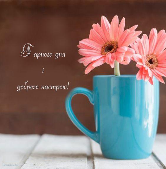 Открытки с пожеланием хорошего дня и отличного настроения (2)