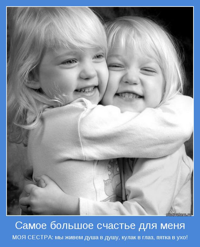 Прикольные и красивые фото для сестры - подборка 20 картинок (1)