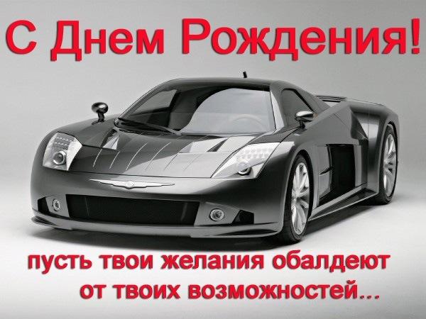С Днем Рождения - открытки мужчине с машиной (1)