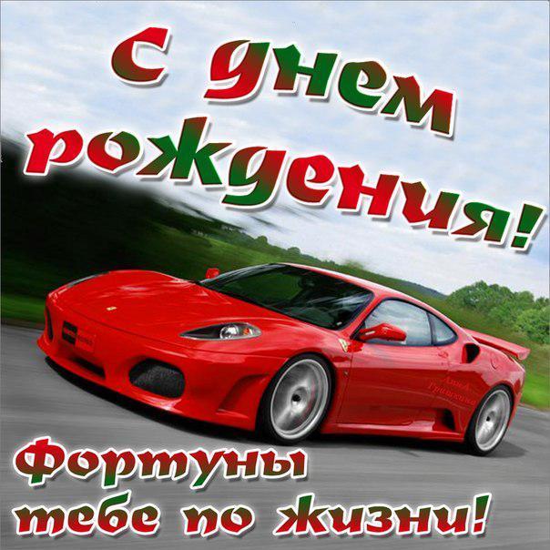 С Днем Рождения - открытки мужчине с машиной (2)