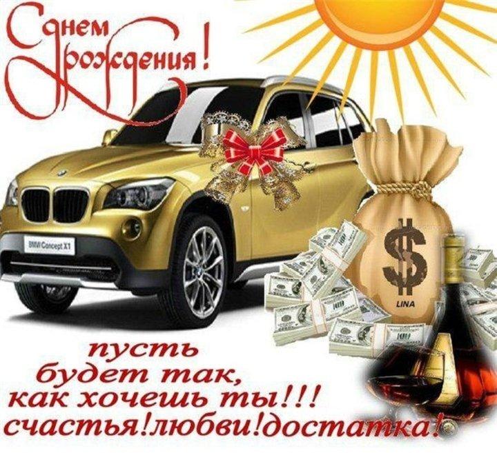С Днем Рождения - открытки мужчине с машиной (3)