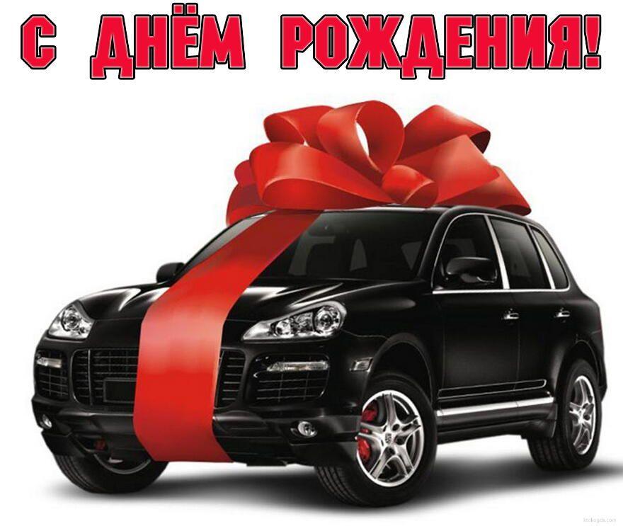С Днем Рождения - открытки мужчине с машиной (4)
