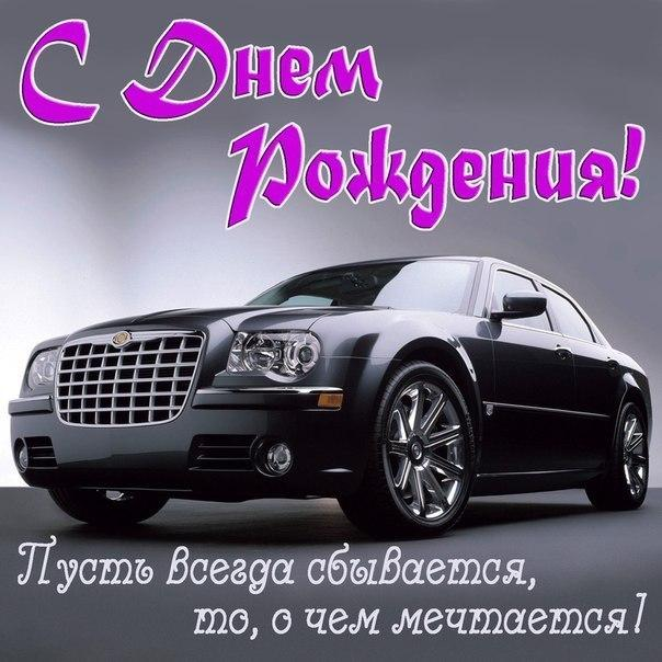 С Днем Рождения   открытки мужчине с машиной (6)