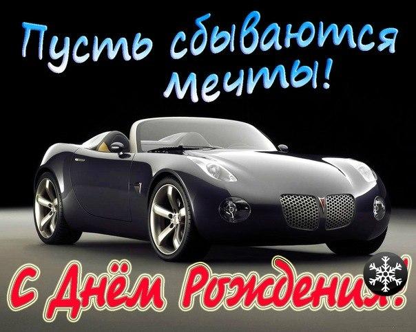 С Днем Рождения - открытки мужчине с машиной (7)