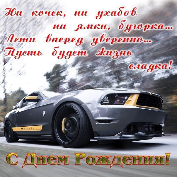 С Днем Рождения - открытки мужчине с машиной (8)