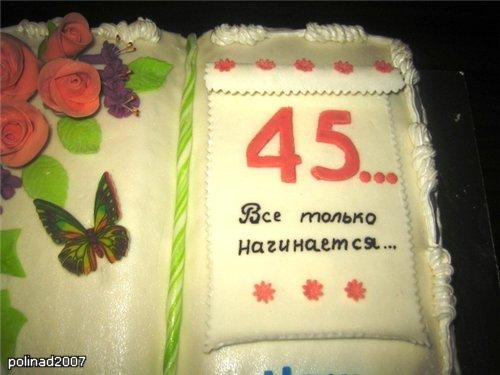 Торт на День Рождения мужчине 45 лет - оригинальные фото тортов (24)