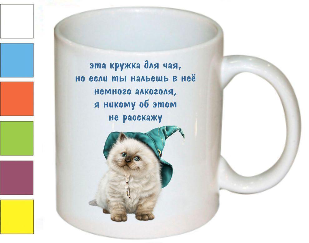 Это кружка для чая, но если ты нальешь в нее немного алкоголя - прикольные картинки (1)