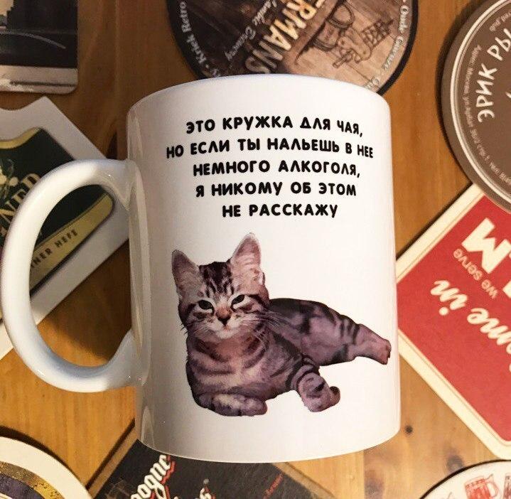 Это кружка для чая, но если ты нальешь в нее немного алкоголя - прикольные картинки (2)