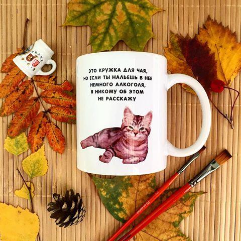 Это кружка для чая, но если ты нальешь в нее немного алкоголя - прикольные картинки (3)