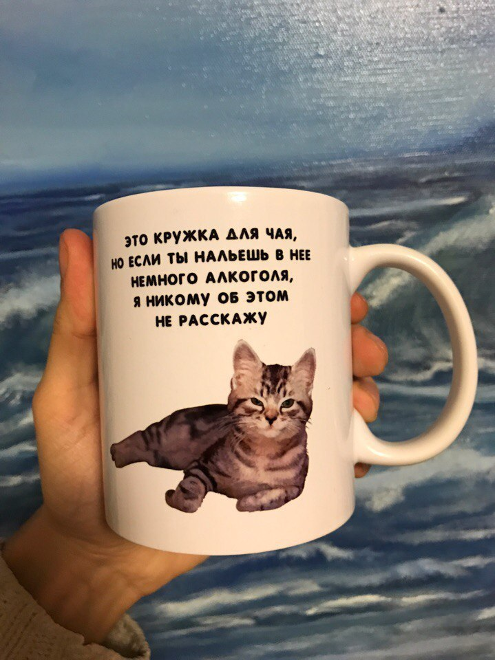 Это кружка для чая, но если ты нальешь в нее немного алкоголя - прикольные картинки (4)