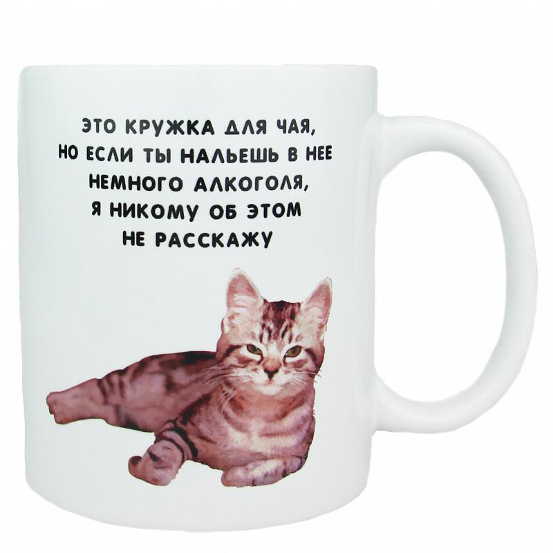 Это кружка для чая, но если ты нальешь в нее немного алкоголя - прикольные картинки (5)
