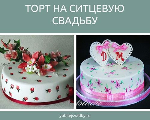 Годовщина свадьбы 1 год торт018