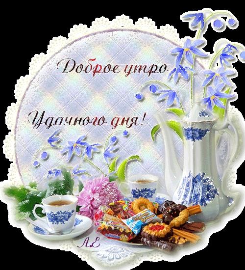 Доброго утра и чудесного дня011