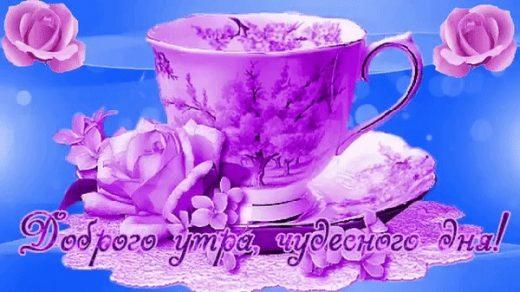 Доброго утра и чудесного дня024