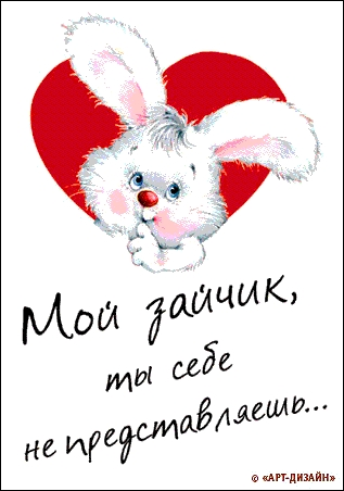 Картинки любимый мой зайчик (3)