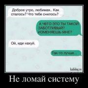 Картинки прикольные про любовь (26)