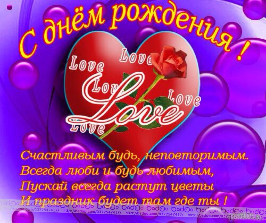 Открытки поздравления для любимого мужчины, открытка