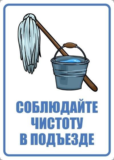 Картинки соблюдайте чистоту в подъезде001