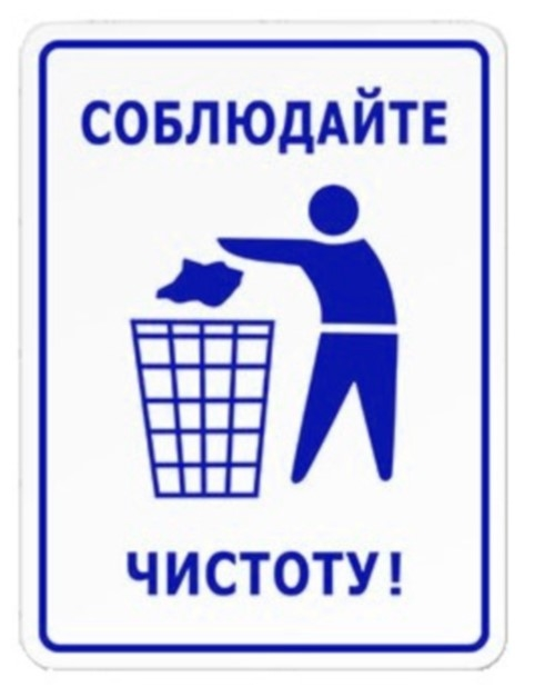 Картинки соблюдайте чистоту в подъезде013
