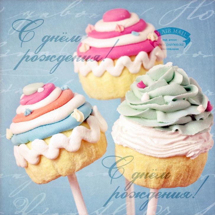 Картинки с Днем Рождения сладости002
