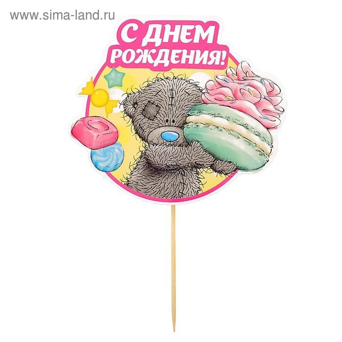 Картинки с Днем Рождения сладости015