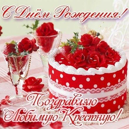 Картинки с Днем Рождения сладости020