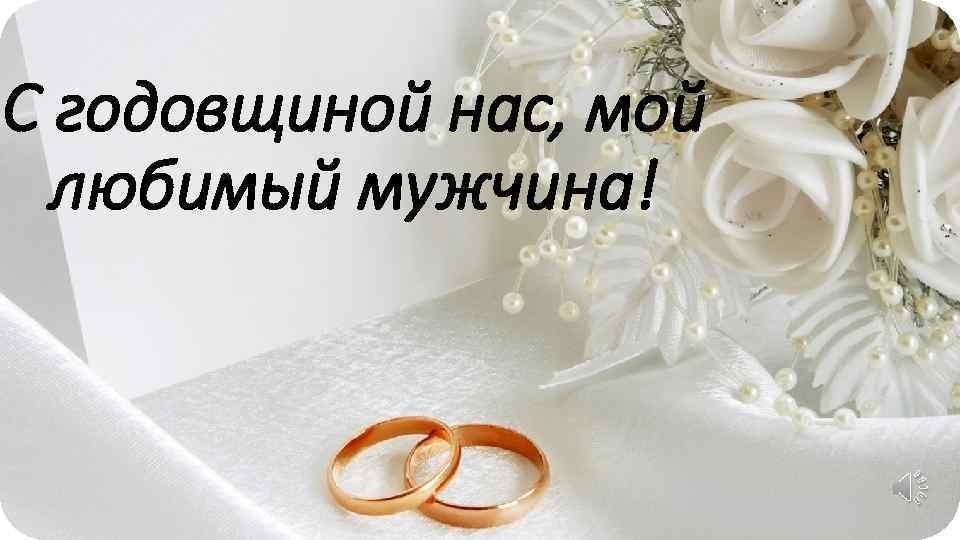 Открытка мужу с днем свадьбы от жены