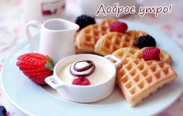 Красивые картинки с кофе и завтраком014