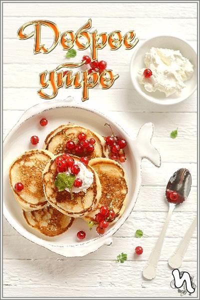 Красивые картинки с кофе и завтраком020